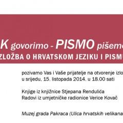 Otvaramo ovogodišnji Mjesec hrvatske knjige!